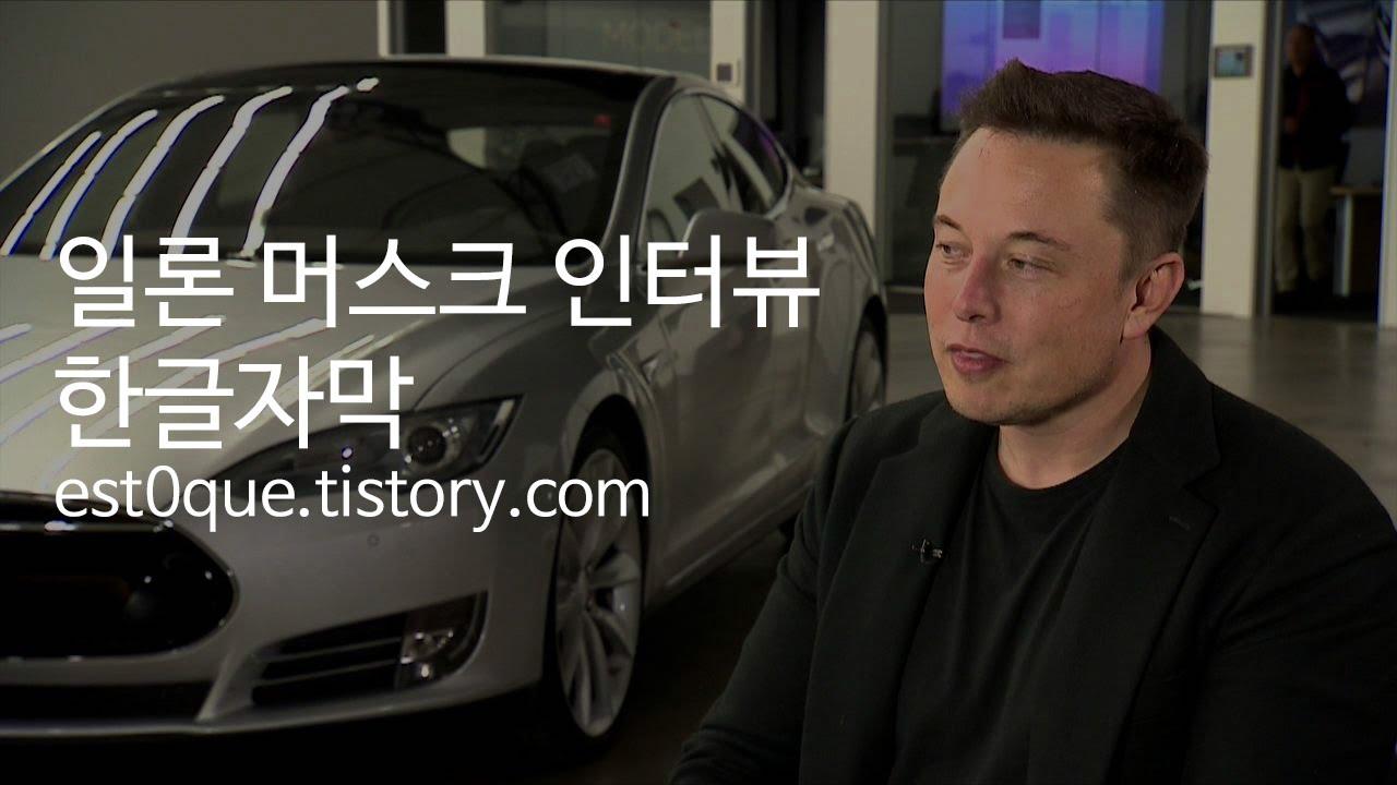 일론 머스크 인터뷰 [한글자막] – 전기자동차, 자동운전, 인공지능, 우주산업에 미래에 관하여