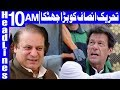 PTI Loses More Than a Dozen Seats To PML-N | Headlines 10 AM | 15 October 2018 | Dunya News