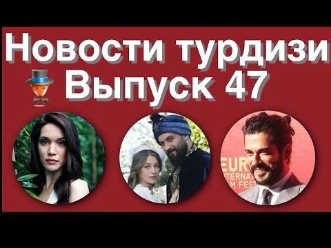 Новости турдизи. Выпуск 47
