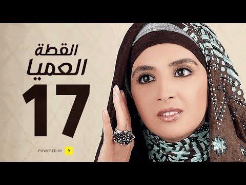 مسلسل القطة العميا - الحلقة السابعة عشر - حنان ترك و عمرو يوسف - Alotta El3amia Series Episode 17