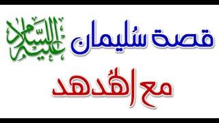 مع الهدهد  لفضيلة الشيخ محمد سيد حاج رحمه الله