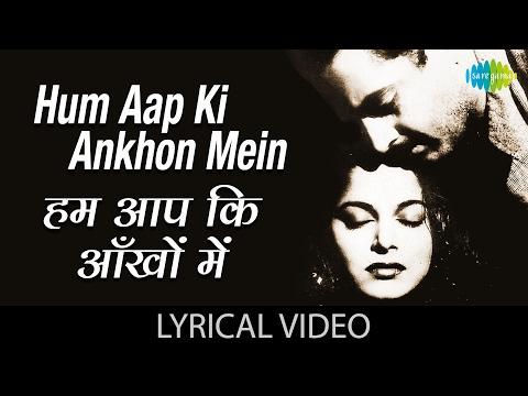 Hum Aapki Ankhon Mein with lyrics   हम आपकी आँखों में गाने के बोल   Pyaasa   Mala Sinha/Guru Dutt