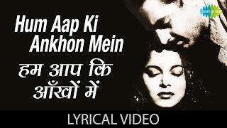 Hum Aapki Ankhon Mein with lyrics | हम आपकी आँखों में गाने के बोल | Pyaasa | Mala Sinha/Guru Dutt