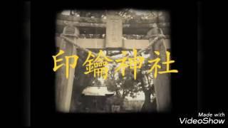 熊本県八代市鏡町鏡にある神社です。 隣には小学校があります。近くにあ...
