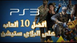 Top jeux de ps3 2018/2019👌افضل الالعاب البلاي ستيشن3لعام2018
