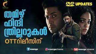 Gambar cover തമിഴ് ഹിന്ദി ത്രില്ലെർ സിനിമകളും സീരീസും വരുന്നു   DVD Updates 23   Maanga