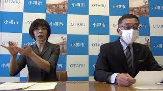 小樽市長定例記者会見 消費喚起の商品券販売画像