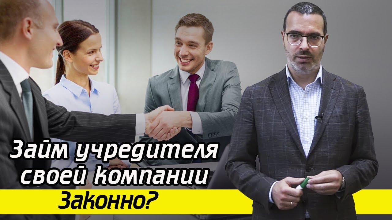 Как учредителю занять у компании? / Почему наличие процентов в договоре важно?