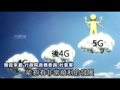 4G接軌5G 杜紫軍:台灣經驗輸出全世界--蘋果日報 20141227