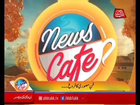 Abb Takk - News Cafe Morning Show - Episode 85 - 23 February 2018