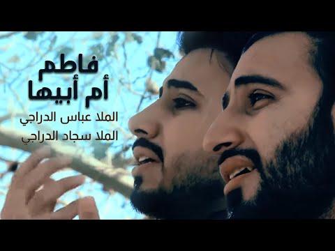 فاطم ام ابيها - videoclip - ملا عباس الدراجي ملا سجاد الدراجي - 2019