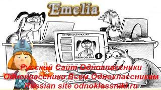 Русский Сайт Одноклассники Одноклассники Всем Одноклассникам Russian site odnoklassniki.ru