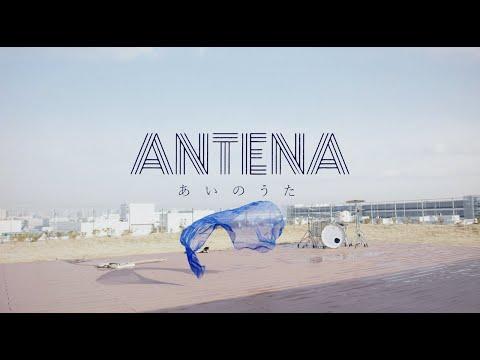 ANTENA『あいのうた』Music Video