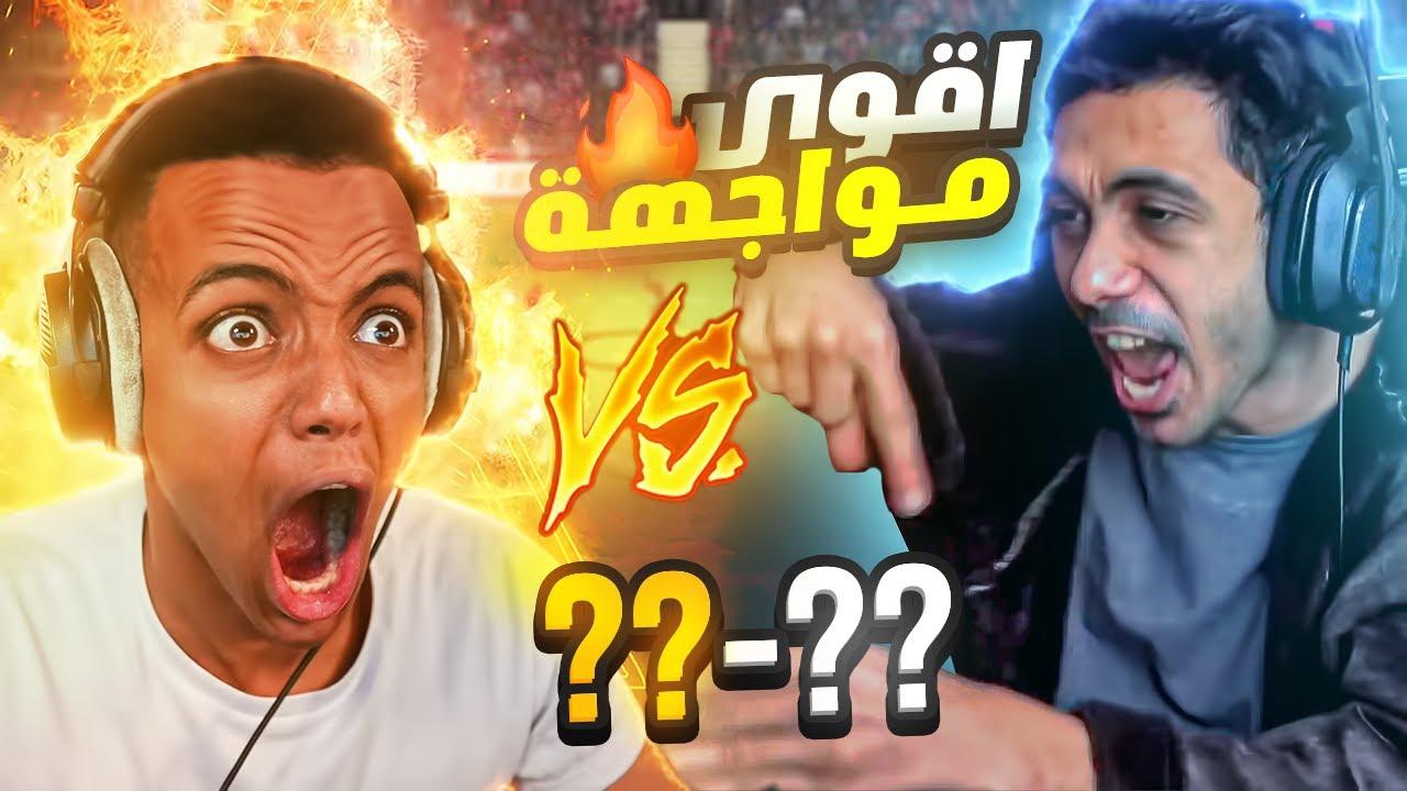 أبو فله لما يعرق فيفا2021