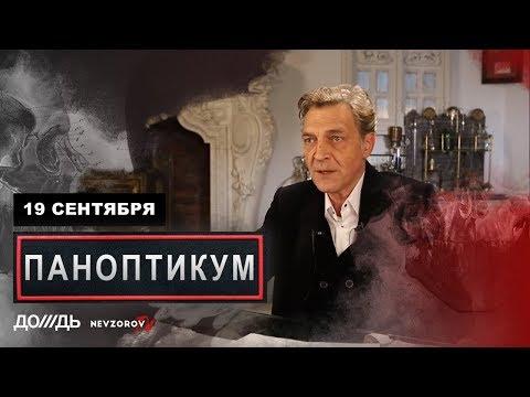 Паноптикум  на Rain .tv из студии Nevzorov.tv 19.09.2019