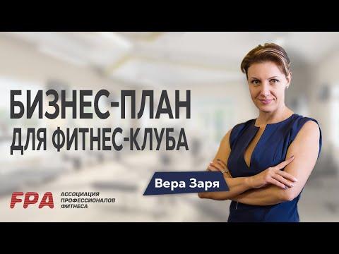 Пошаговый план составления бизнес-плана для фитнес-клуба.  Вера Заря. Как открыть фитнес-клуб.