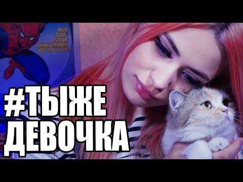 #ТыЖеДевочка - КАК ЖЕ У МЕНЯ СУКА БОМБИТ! - Видео онлайн