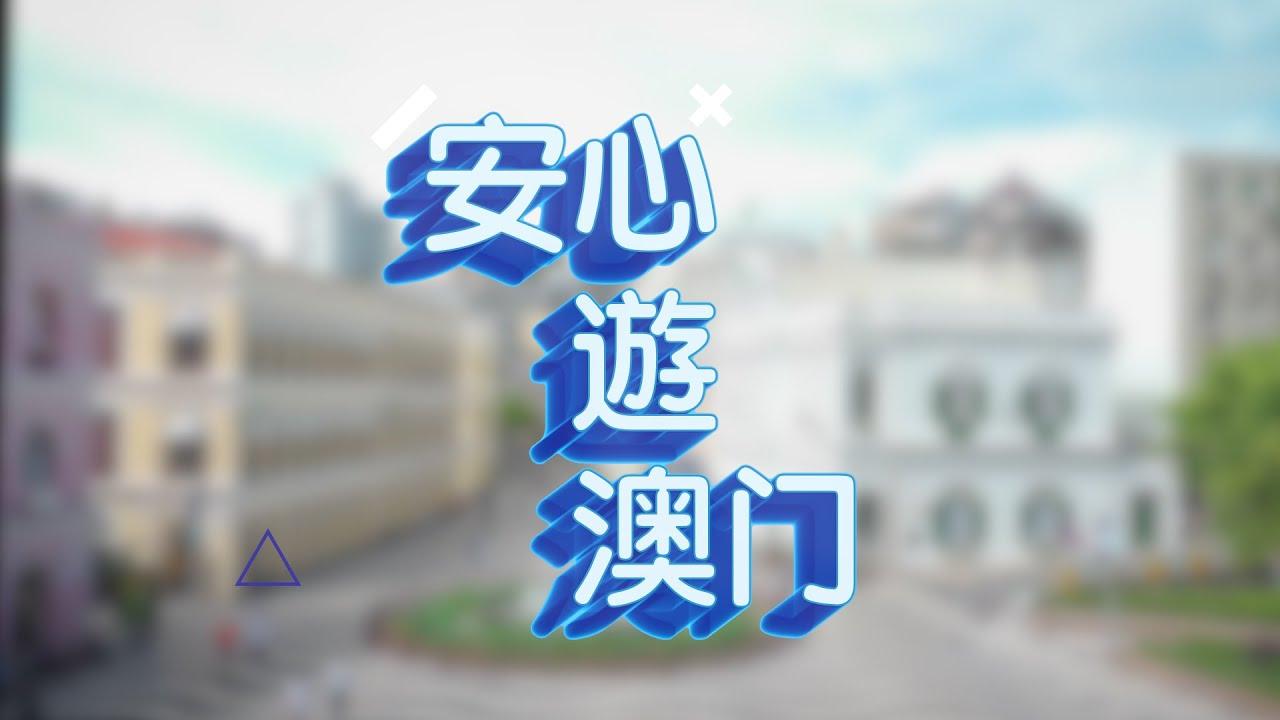【新聞局】安心游澳門
