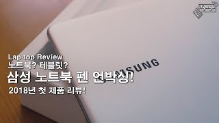 삼성의 신작 노트북! 노트북 펜 개봉기!