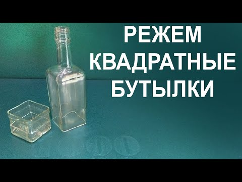 HOW TO CUT THE SQUARE BOTTLE. Cool homemade bottles