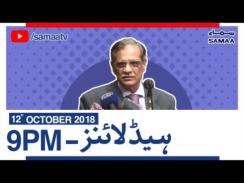 Samaa News   Latest Headlines   9PM - SAMAA TV - 12 October 2018