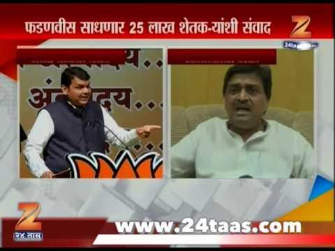 Congress | Ashok Chavan | Crriticise CM Samvad Yatra