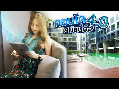 RISE Rama 9 | คอนโดยุค 4.0 ฟรีระบบ Home Automation ทุกห้อง! - วันที่ 20 Aug 2019