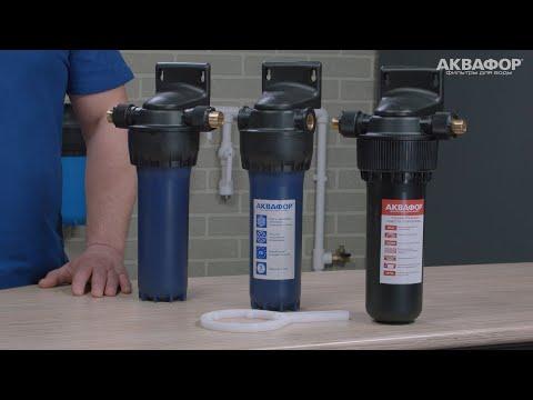 Предфильтры АКВАФОР: обзор моделей для механической очистки горячей и холодной воды