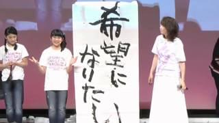 さくら学院 書の授業2 大賀咲希「希望になりたい」 20150307 さくら学院...