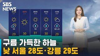 [날씨] 구름 가득한 하늘…낮 서울 28도 · 강릉 2…