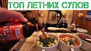 видео Приготовление холодных овощных супов