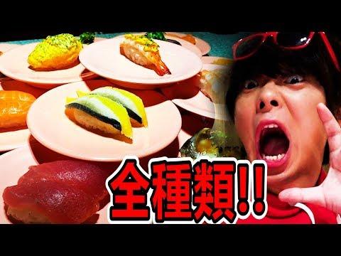 全種類的迴轉壽司試吃!在51貫中最好吃Top1是!?【Ft.羽山,亢品心】