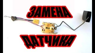 Заменя датчика уровня топлива ВАЗ 2109 / Бородинский