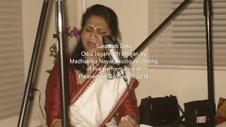 Odia Jagannath Bhajan &quot Sura Jadi Dela&quot by Madhabika Nayak Raag Rageshree