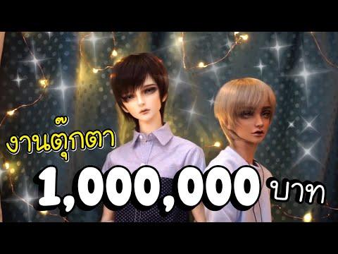 งานรวมตุ๊กตา มูลค่ากว่า 1 ล้านบาท | ของเค้าดีจริง ต้องดู