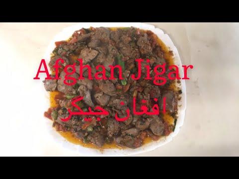 How To Make Afghan Jigar? | Afghan Cooking طرز تهیه جگر افغانی