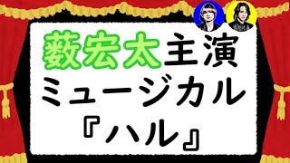 Hey! Say! JUMPの八乙女光くんと伊野尾慧くんが、薮宏太くん主演のミュ...