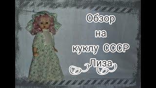 "Обзор на куклу СССР ""Лиза"" / обзор на куклу"
