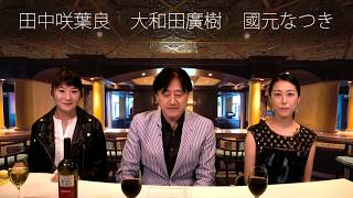大和田廣樹のアンパカBARにゲストで呼ばれた女優の國元なつきはホテルで...