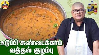 Suresh Chakravarthi's Udupi Sundakkai Vatha Kuzhambu | Chak's Kitchen
