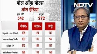 Ravish Kumar का विश्लेषण : अधिकतर Exit Polls के मुताबिक NDA की सरकार