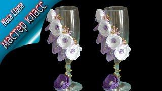 Декор свадебных бокалов лентой. Мастер класс от Nata Liana./ WEDDING GLASSES /