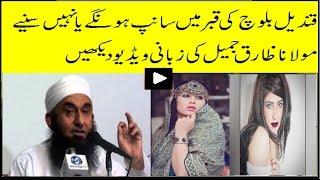 qandeel baloch ki qabar mn snake honge ya nhi latest bayan by maulana tariq jameel