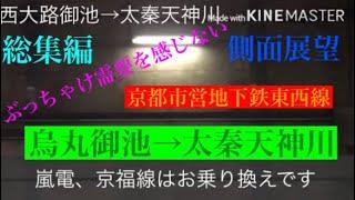 【側面展望】京都市営地下鉄東西線 烏丸御池→太秦天神川 ※字幕付き