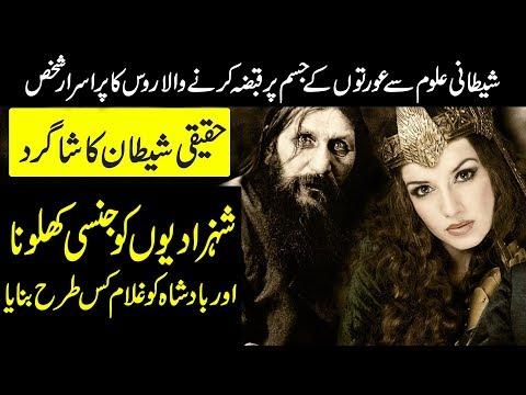 Biography of Rasputin in Urdu Rasputin The Monk