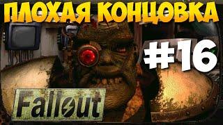 Fallout 1  Военная база  Лейтенант  Плохая концовка 1 Прохождение на русском Часть 16