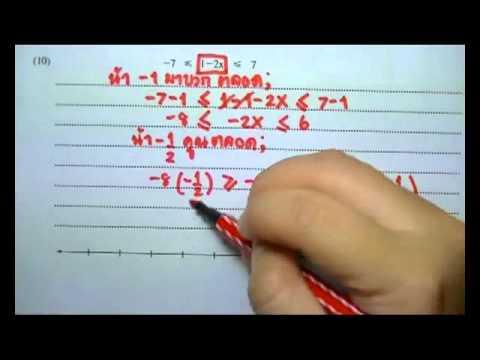 M3M2 2  คณิตศาสตร์ ม.3 เทอม 2 ตอนที่ 2