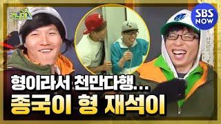 [런닝맨] 유재석♡김종국 불꽃 앙숙케미 (Yoo Jaesuk♡Kim Jongkook) / 'RunningMan' Special