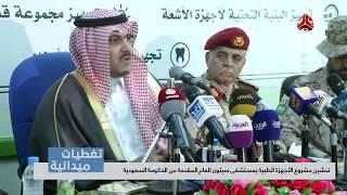 تدشين مشروع الأجهزة الطبية بمستشفى سيئون العام المقدمة من الحكومة السعودية | تغطيات ميدانية