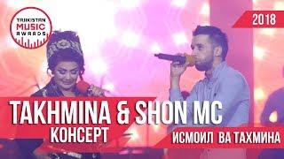 Тахмина ва Шон МС консерт 2018  : Takhmina and Shon MC Consert 2018